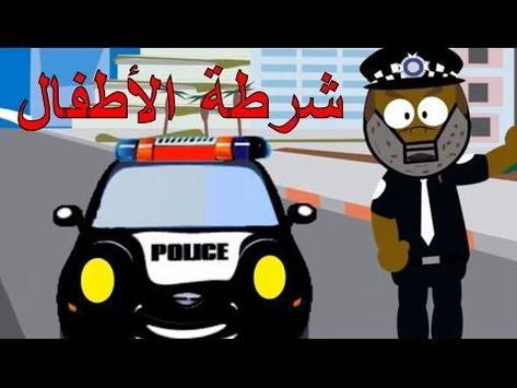 شرطة الاطفال الحديثة بدون نت screenshot 7