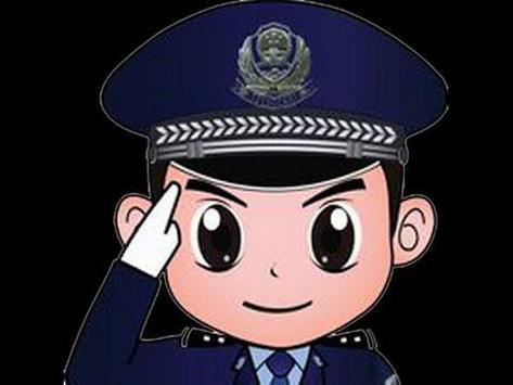 شرطة الاطفال الحديثة بدون نت poster