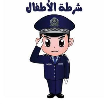 شرطة الاطفال الحديثة بدون نت screenshot 2