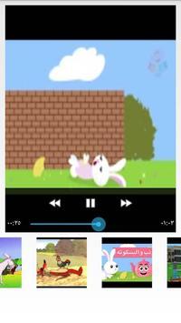 قصص قبل النوم بالفيديو screenshot 4