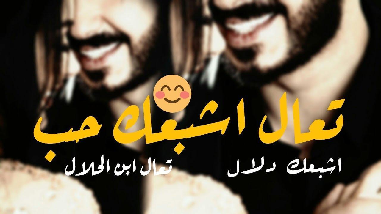 Music Dandana تعال اشبعك حب واشبعك دلال تعال يا ابن الحلال