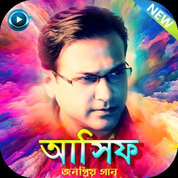 আসিফ আকবর এর সকল গান - Best of Asif Akbar screenshot 1