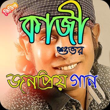 কাজী শুভ এর জনপ্রিয় সব গান   Best of Kazi Shuvo screenshot 1