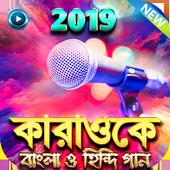 কারাওকে বাংলা ও হিন্দি গান - Let's Sing a Song icon