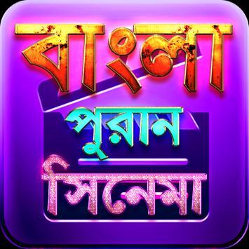 বাংলা পুরনো সিনেমা - Old Movies Bangla screenshot 1