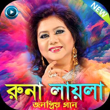 রুনা লায়লার সকল গান - Runa Laila All Songs screenshot 1