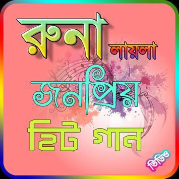 রুনা লায়লার জনপ্রিয় গান | Runa Laila Video Songs poster