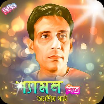 শ্যামল মিএের জনপ্রিয় গান   Best of Shaymal Mitra screenshot 1