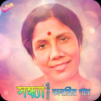 সন্ধ্যা মুখোপাধ্যায়ের জনপ্রিয় গান | Sandhya Gaan screenshot 1