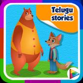 Kids Top Telugu Stories - Offline & Moral Stories icon