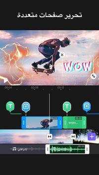 Videoleap  - محرر فيديو احترافي تصوير الشاشة 4