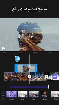 Videoleap  - محرر فيديو احترافي تصوير الشاشة 1
