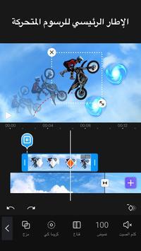Videoleap  - محرر فيديو احترافي تصوير الشاشة 2