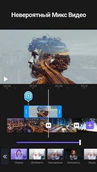 Videoleap - профессиональный видеоредактор скриншот 1