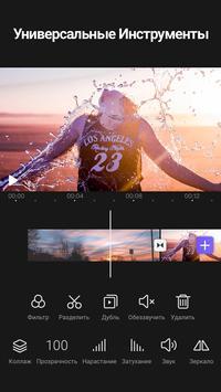 Videoleap - профессиональный видеоредактор скриншот 5