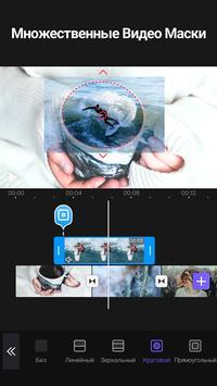 Videoleap - профессиональный видеоредактор скриншот 3