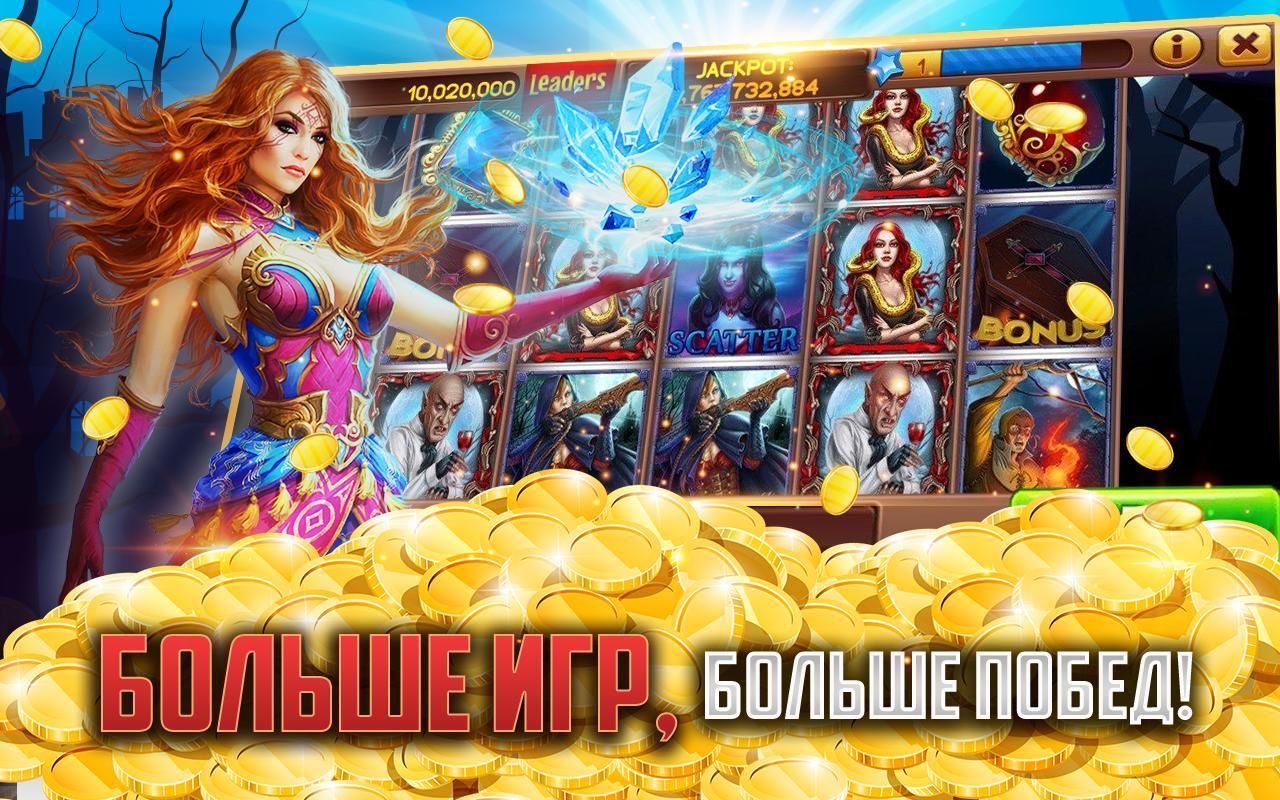 Виртуальные казино с слотам 777 конкурсы на вечеринках в казино