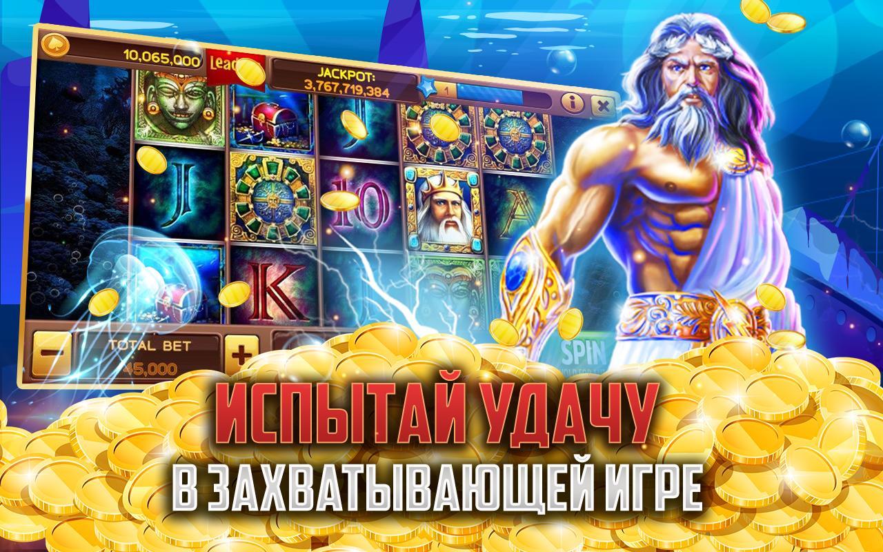 Скачать онлайн казино на android скачать покер онлайн на русском на андроид