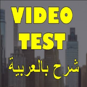 VIDEOTEST icon