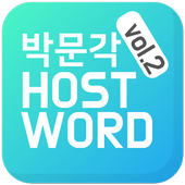 박문각TV HostWord Vol.2 icon