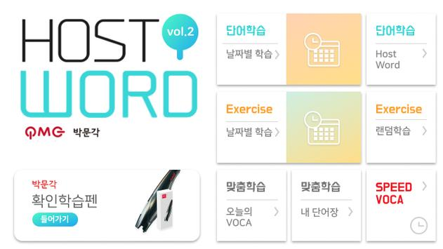박문각TV HostWord Vol.2 poster