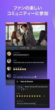 Viki スクリーンショット 3