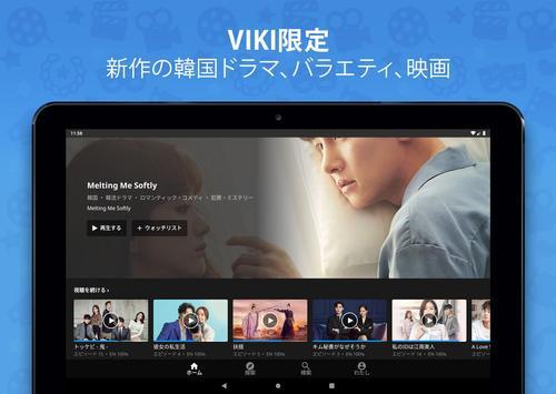 Viki スクリーンショット 8