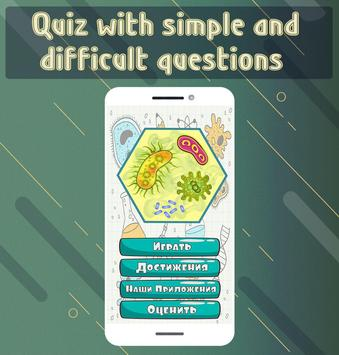Biology quiz for kids and adults poster