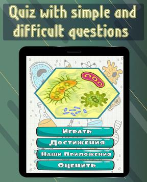 Biology quiz for kids and adults screenshot 4