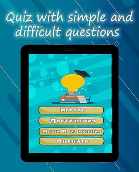 Simulator for the brain, logic and thinking screenshot 4