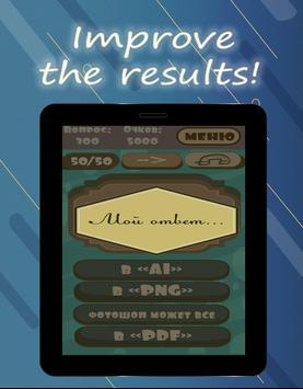 Simulator for the brain, logic and thinking screenshot 6