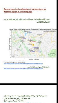 SEEM(Solar Energy Estimation MAP) screenshot 5