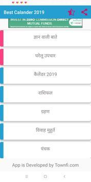 Hindi Calendar 2019,Rashifal,Vivah Maurat,Grahan para