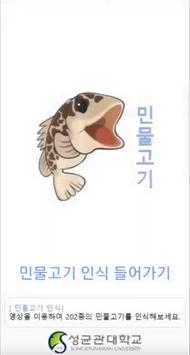 민물고기 인식 poster