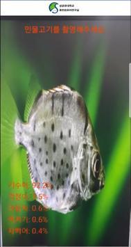 민물고기 인식 screenshot 2