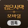 Icona 겜톡 for 검은사막 모바일
