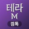 겜톡 for 테라M icon