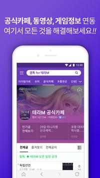 겜톡 for 테라M screenshot 5
