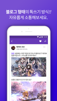 겜톡 for 테라M screenshot 3