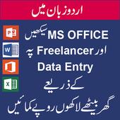 Learn MS Office in Urdu icon