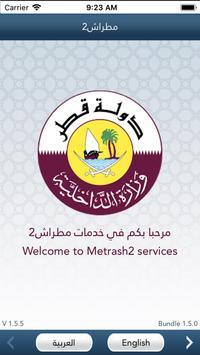 Metrash2 poster
