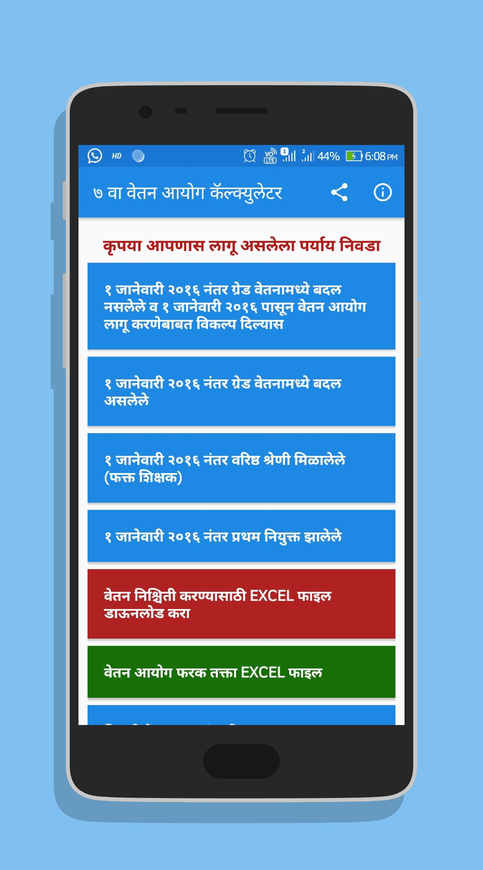 7th Pay Commission Calculator - Maharashtra for Android - APK Download