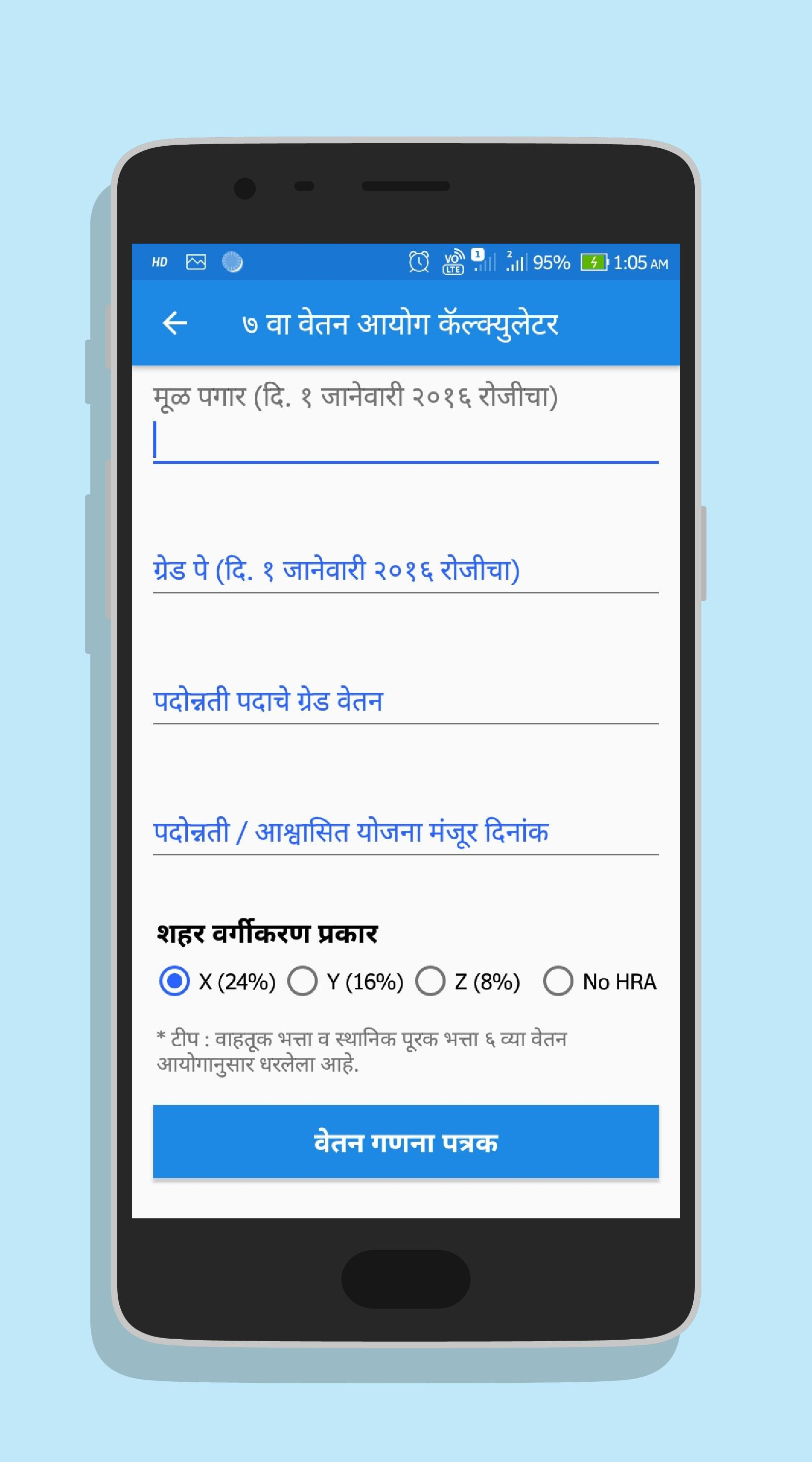 7th Pay Commission Calculator - Maharashtra for Android