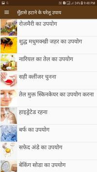 Acne and Pimples Home Remedies screenshot 2