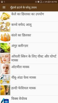 Acne and Pimples Home Remedies screenshot 3