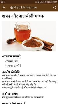Acne and Pimples Home Remedies screenshot 5