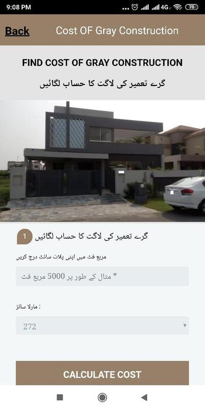 House Construction Cost in Pakistan for Android - APK Download