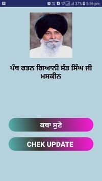 Sant Singh Ji Maskeen poster