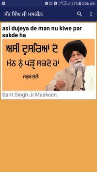 Sant Singh Ji Maskeen screenshot 1