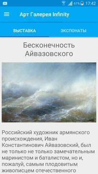 Art Gallery Infinity screenshot 1